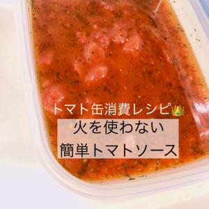 火を使わない簡単トマトソース!