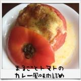 まるごとトマトのカレー風味肉詰め