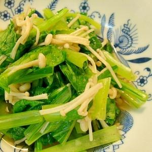 小松菜&えのきの和え物 生姜風味