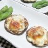 こんがり椎茸☆アンチョビ&チーズのせ