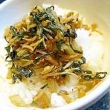 野沢菜とジャコの、ちょっと大人のピリ辛ふりかけ