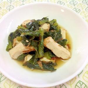 小松菜と厚揚げの煮浸し♪