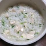 豆腐と小松菜入りおかゆ