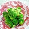 ブロッコリーのピリ辛ナムル