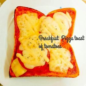 朝食☆トマトのピザトースト