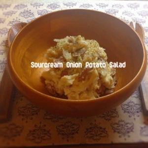 サワークリームオニオンのポテトサラダ