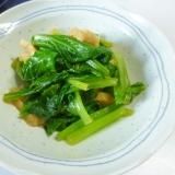☆小松菜と油揚げの煮びたし☆