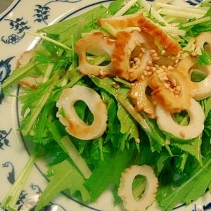 水菜と竹輪のわさび醤油サラダ