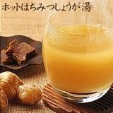 じんわり温まる黄金しょうがを使った贅沢なしょうが湯