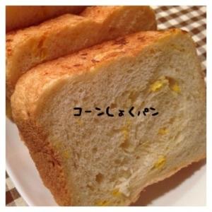 HB使用で簡単☆コーン入り食パン