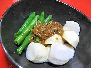里芋といんげん豆の酢味噌和え