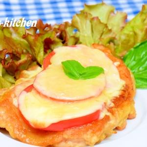 トマト・バジル・チーズ重ね!イタリアンチキンソテー