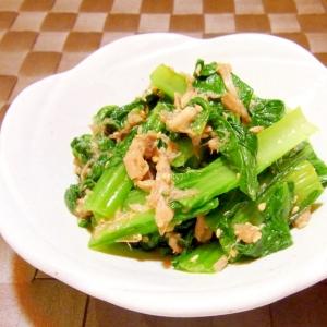 小松菜のツナ和え 中華風