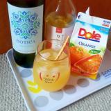 オレンジジュースとりんご酢で♪白ワインアレンジ