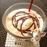 森永チョコミルク使用!ホットチョコミルクウイスキー