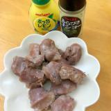 砂肝のレモン&黒コショウ