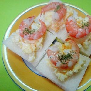 卵と海老の食パンカナッペ