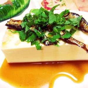 豆腐半丁!塩麹とうるめぼし青紫蘇のせ豆腐