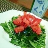 簡単ヘルシー、トマトと若布、水菜の和風サラダ