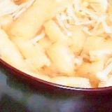 【味噌汁】えのきと油揚げの味噌汁