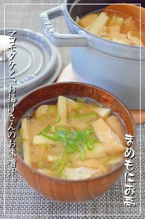 マコモダケと、お揚げさんのお味噌汁