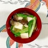 チンゲン菜、塩とうふ、ひらたけのお味噌汁