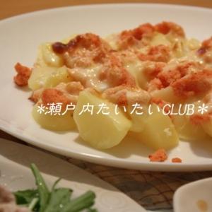 ポテトの明太子チーズ焼き