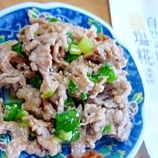Θ塩麹Θ 牛肉&青ネギの塩麹クレソル炒め**