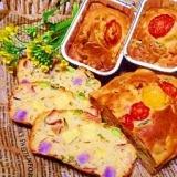 【うま塩】野菜たっぷり☆ケークサレ(うま塩ケーキ)
