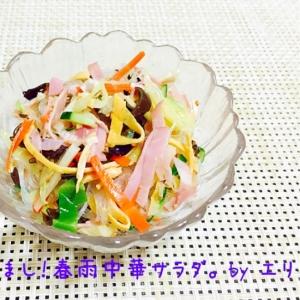 野菜たっぷり!春雨中華サラダ。