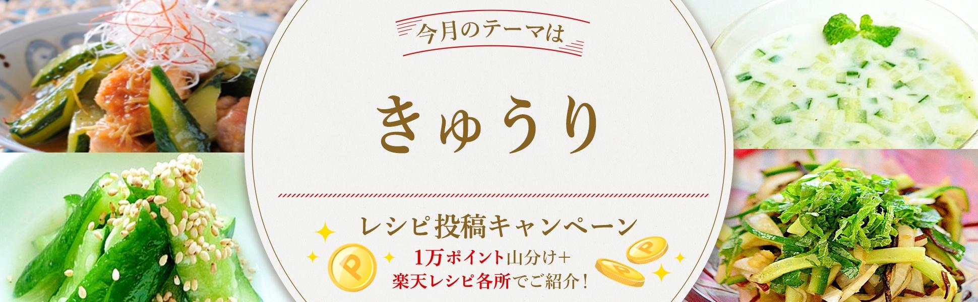 【毎月開催!】めざせマンネリ解消♪<今月のテーマは「きゅうり」!>