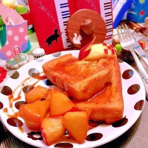 からめる林檎のオトナ黒胡椒フレンチトースト