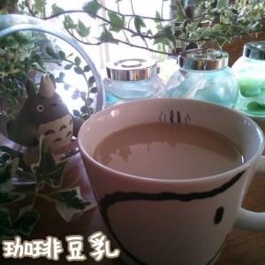 糖質制限★豆乳が苦手な方にオススメ★珈琲豆乳♡
