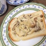 ★キノコソース★秋の簡単トースト