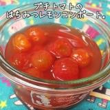 プチトマトの蜂蜜レモンコンポート♫スィーツにも◎