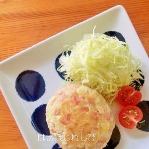 魚肉ソーセージ入り豆腐ハンバーグ