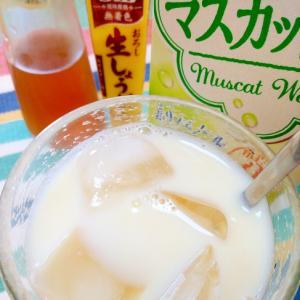 アイス☆ジンジャーマスカットミルク♪