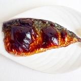 オーブントースターで簡単ふっくら 焼き塩鯖