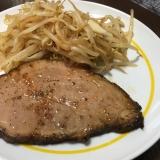 焼き豚ステーキともやしの付け合わせ