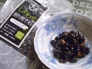 煎り黒千石豆の煮豆風