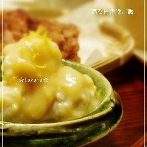 里芋の柚子味噌和え