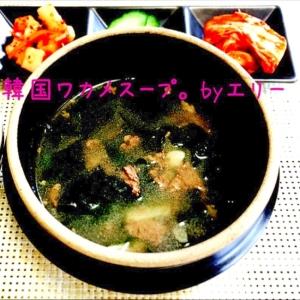 滋養強壮☆ワカメと牛肉の韓スープ。