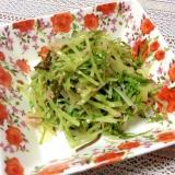 水菜とツナと塩昆布の和えもの