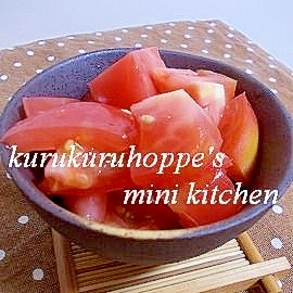 トマト☆塩とごま油