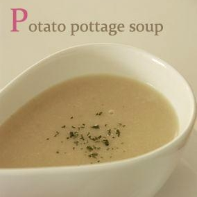 新じゃが丸ごと!ポタージュスープ