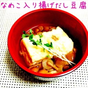 絶品☆なめこの揚げだし豆腐 。