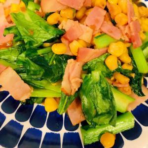 小松菜とベーコン、コーンの炒め物