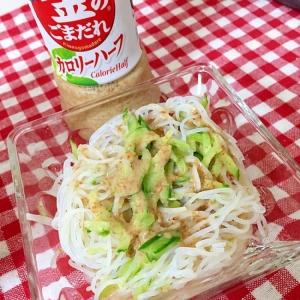 胡麻ドレッシングで春雨サラダ☆