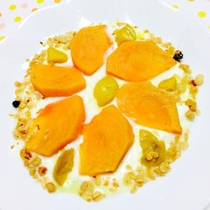 秋の満喫!柿と甘栗とシリアルヨーグルト