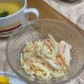 キャベツ消費レシピ!コールスローサラダ